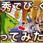 【ドッカンバトル】かなり『想像以上』『超優秀性能』パイクーハン使ってみました【Dragon Ball Z Dokkan Battle】【地球育ちのげるし】