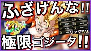 【ドッカンバトル】『運営いい加減にしろよ!!』極限知ゴジータの性能が〇〇じゃねーか!!【Dragon Ball Z Dokkan Battle】【地球育ちのげるし】