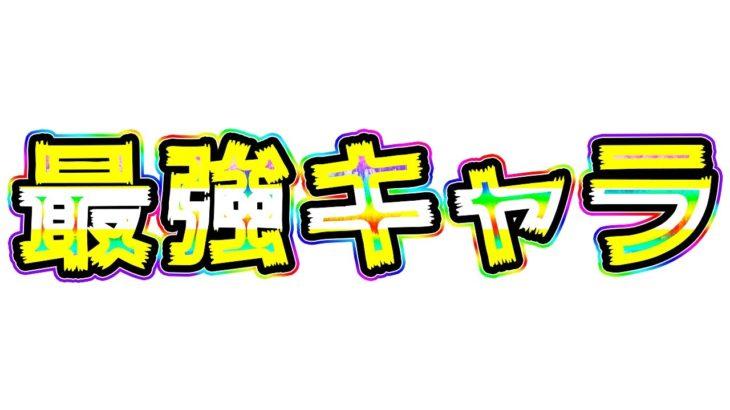 【ドッカンバトル】今年最後の動画は最強キャラで圧倒的にぶちかまします【Dragon Ball Z Dokkan Battle】