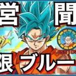 【ドッカンバトル】『また運営やらかす!!』極限悟空ブルーがまた『黒歴史』を繰り返す!!【Dragon Ball Z Dokkan Battle】【地球育ちのげるし】