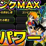 【ドッカンバトル】新カテゴリGETの悟空&パンちゃん&ボージャックがマジに強い【Dragon Ball Z Dokkan Battle】