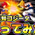 【ドッカンバトル】知ゴジータが極限で圧倒的返り咲き!劇HEROで使ってみた【Dragon Ball Z Dokkan Battle】