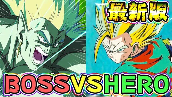 【ドッカンバトル】劇HEROもこんなに強くなりました!VS劇BOSS【Dragon Ball Z Dokkan Battle】