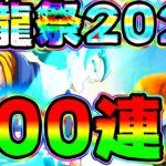 【ドッカンバトル】LRが止まらない!聖龍祭が楽しすぎる追加100連ガチャ!【Dragon Ball Z Dokkan Battle】