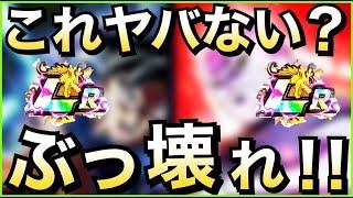 【ドッカンバトル】今、絶対欲しいLR『最強2体』の『ぶっ壊れ』が一緒に使えるってヤバない??【Dragon Ball Z Dokkan Battle】【地球育ちのげるし】