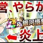 【ドッカンバトル】『LR銀河悟飯』が『炎上中』の『5つの理由』を徹底解説!!【Dragon Ball Z Dokkan Battle】【地球育ちのげるし】