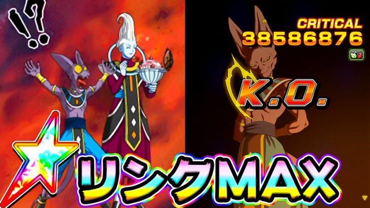【ドッカンバトル】破壊神をなめるなしん!LRビルス&ウイスを久しぶりに使ってみた【Dragon Ball Z Dokkan Battle】