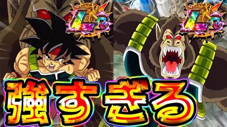 【ドッカンバトル】LRバーダックがこんなに強いなんて知らなかった【Dragon Ball Z Dokkan Battle】