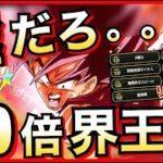 【ドッカンバトル】『同名最強』で『フェス限級の火力』を出した孫悟空(界王拳)リンクMAX使ってみた!!【Dragon Ball Z Dokkan Battle】【地球育ちのげるし】