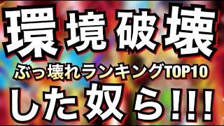 【ドッカンバトル】『尖った個性』で『環境破壊』するぶっ壊れキャラランキングTOP10!!【Dragon Ball Z Dokkan Battle】【地球育ちのげるし】