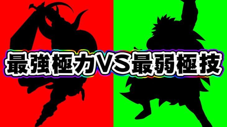 【ドッカンバトル】最強属性VS最弱属性 極限バトルロード【Dragon Ball Z Dokkan Battle】