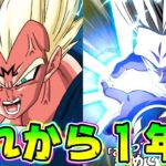 【ドッカンバトル】去年の年末Wドッカンフェスの2人の今【Dragon Ball Z Dokkan Battle】