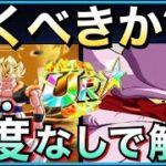【ドッカンバトル】さぁっ『ジャネンバ&パイクーハン』年末Wフェス引くべきか?忖度なしで徹底解説【Dragon Ball Z Dokkan Battle】【地球育ちのげるし】
