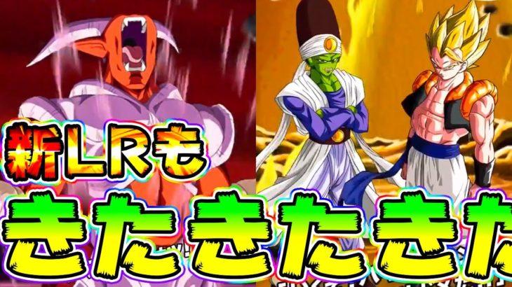 【ドッカンバトル】年末Wドッカンフェスのジャネンバとパイクーさんキター!新LRもキター!【Dragon Ball Z Dokkan Battle】