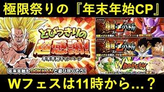 【ドッカンバトル】ジャネンバ・悟空・ベジータ極限!色々入った年末年始キャンペーン!