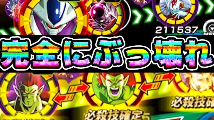 【ドッカンバトル】裏も表もぶっ壊れ!ボージャック&クウラの激ヤバ編成【Dragon Ball Z Dokkan Battle】
