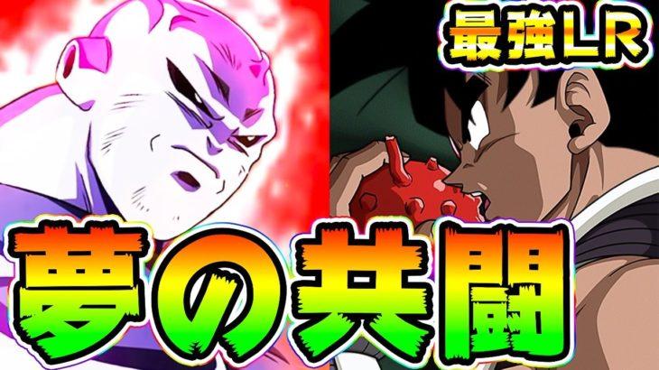 【ドッカンバトル】通常LR最強のジレンとターレスをフル性能で使えるカテゴリ【Dragon Ball Z Dokkan Battle】