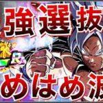 【ドッカンバトル】『負ける可能性0』リンクMAXだらけの最強『かめはめ波』選抜!!LR身勝手の極意6周年【Dragon Ball Z Dokkan Battle】【地球育ちのげるし】