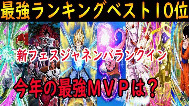 【ドッカンバトル】最強ランキングベスト10位 2020年で一番最強MVPは?