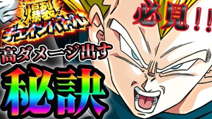 【ドッカンバトル1078】1億超え!上位1%!攻略ポイントを徹底解説!爆裂チェインバトル【DRAGONBALL Z Dokkan Battle】