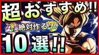 【ドッカンバトル】『無料』で作れるから作らないと『損するレベル』のキャラ10選。【Dragon Ball Z Dokkan Battle】【地球育ちのげるし】