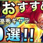 【ドッカンバトル】倉庫番になってない?おすすめ『隠れ優秀』キャラ10選。【Dragon Ball Z Dokkan Battle】【地球育ちのげるし】