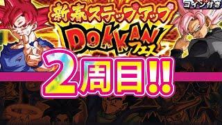 【ドッカンバトル】#1163,LR確定♡新春ドッカンフェス♡やっぱり神ガシャだった!!!!【DRAGONBALLZ dokkan battle】