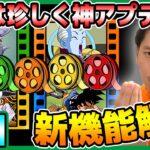 ドッカンバトル【龍#11】ウイスがヤバイ新機能「サポートメモリー/フィルム」を解説しようとしてみた【Dragon Ball Z Dokkan Battle】【ソニオTV】