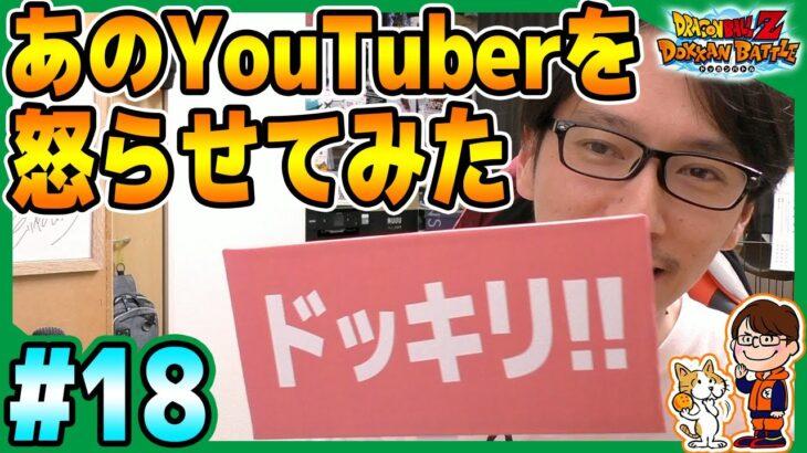 ドッカンバトル【龍#18】6周年記念ドッキリ!あのYouTuberを怒らせてみた!?【Dragon Ball Z Dokkan Battle】【ソニオTV】