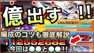 【ドッカンバトル】今回はこれで億出して1%に入る!!爆裂チェインバトル攻略徹底解説!!【Dragon Ball Z Dokkan Battle】【地球育ちのげるし】