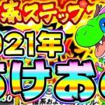 【ドッカンバトル】2021年あけおめ!新春ステップアップをMAXBET150連引くよ!【Dragon Ball Z Dokkan Battle】