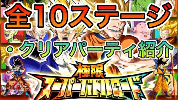 【ドッカンバトル#267】極限スーパーバトルロード全ステージの攻略パーティ紹介【Dokkan Battle】