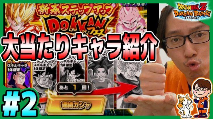 ドッカンバトル【龍#2】激アツガチャの大当たりキャラをご紹介!新春ステップアップドッカンフェス【Dragon Ball Z Dokkan Battle】【ソニオTV】