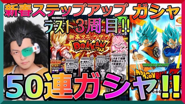 【ドッカンバトル】ラスト3周目!2021新春ステップアップDOKKANフェス50連ガシャ!【Dragon Ball】