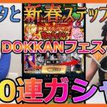 【ドッカンバトル】3周限定!2021新春ステップアップDOKKANフェス連ガシャをベジータとやってやるぞ!【Dragon Ball】