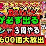 【ドッカンバトル #3450】LR確定!!2021年もステップアップフェスが来た!!全てぶん回す!!【ドッカンフェス Dokkan Battle】