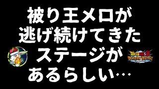 【ドッカンバトル #3455】憂鬱だ…超久しぶりにあれをやるか…【Dokkan Battle】