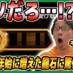 ドッカンバトル【龍#4】第1回お龍石報告!運営さん配りすぎwww【Dragon Ball Z Dokkan Battle】【ソニオTV】