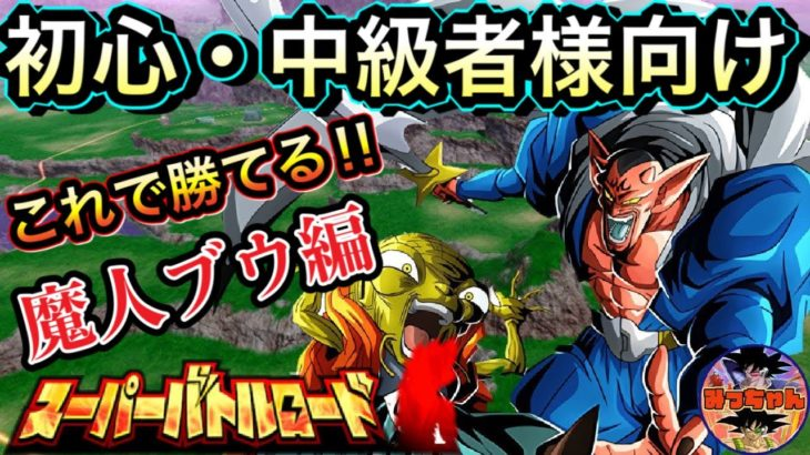 ︎【ドッカンバトル#436】初心者〜中級者様向け LRバビディ&魔人ブウリーダーで無課金でバトロ攻略 【Dragon Ball Z Dokkan Battle】