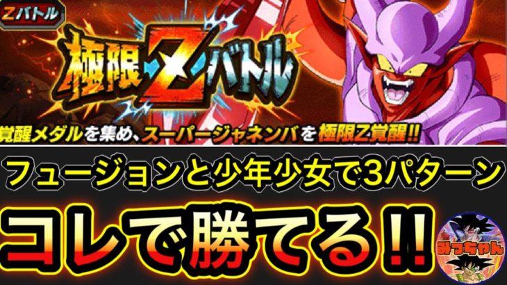 ︎【ドッカンバトル#438】極限Zバトル ジャネンバ攻略 今回は敵が強いがこの3パターンで撃破せよ‼︎【Dragon Ball Z Dokkan Battle】