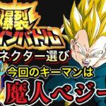 ︎【ドッカンバトル#447】爆裂チェインバトル 今回の高ポイントの鍵は魔人ベジータ‼︎【Dragon Ball Z Dokkan Battle】