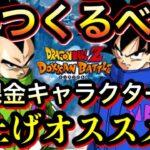 ︎【ドッカンバトル#458】初心者様オススメ‼︎6周年までに無課金キャラ揃えて技上げしよう。【Dragon Ball Z Dokkan Battle】