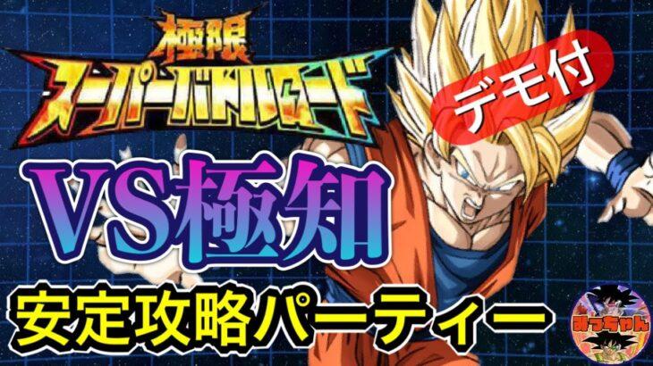 ︎【ドッカンバトル#459】極限スーパーバトルロード VS極知リニューアル 超安定の攻略パーティー【Dragon Ball Z Dokkan Battle】