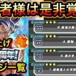 ︎【ドッカンバトル#460】初心者様にオススメ‼︎リンクスキルレベル上げオススメステージを解説。【Dragon Ball Z Dokkan Battle】