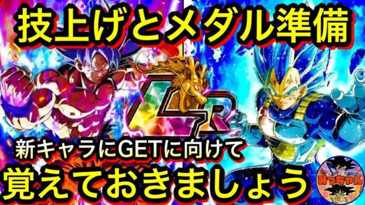 ︎【ドッカンバトル#466】Wフェス目玉キャラクターの技上げと覚醒準備をしましょう‼︎他情報やパーティー編成も。【Dragon Ball Z Dokkan Battle】