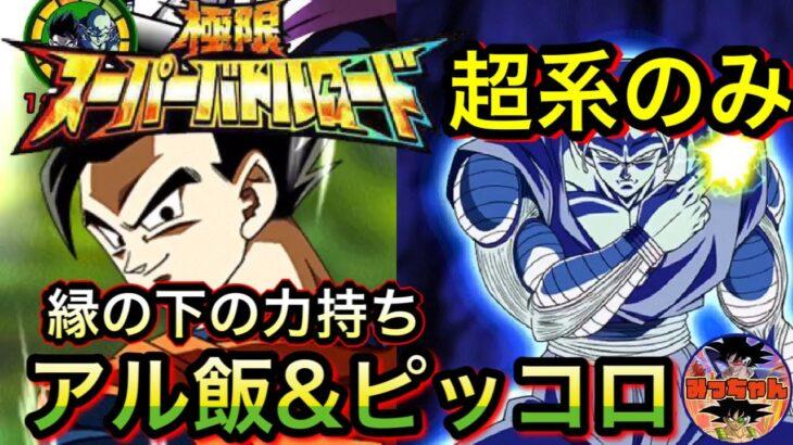 ︎【ドッカンバトル#472】アルティメット孫悟飯&ピッコロデビュー 第7宇宙の縁の下の力持ち【Dragon Ball Z Dokkan Battle】