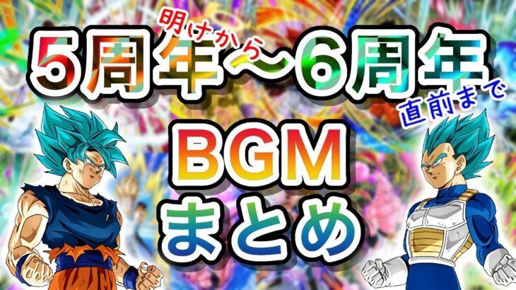 【5周年〜6周年】バトルBGM まとめ【ドッカンバトル】