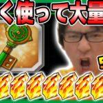 ドッカンバトル【龍#5】正しく使って龍石を大量GET!追憶の扉に隠された秘密のイベントをご紹介!【Dragon Ball Z Dokkan Battle】【ソニオTV】