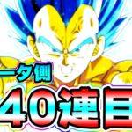 【ドッカンバトル】6周年フェス ベジータを狙って追加120連ガチャ 計240連【Dragon Ball Z Dokkan Battle】