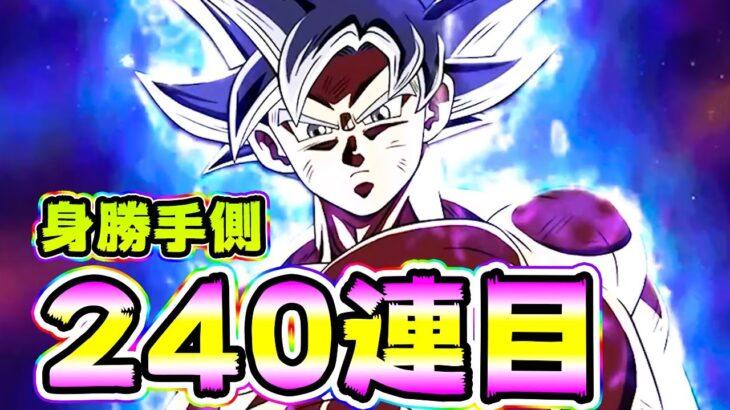 【ドッカンバトル】6周年フェス 身勝手を狙って追加120連ガチャ 計240連【Dragon Ball Z Dokkan Battle】